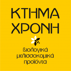 ΚΤΗΜΑ ΧΡΟΝΗ (Ktima Chroni – Organic Honey Products)